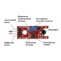 Микрофонный модуль KY-038