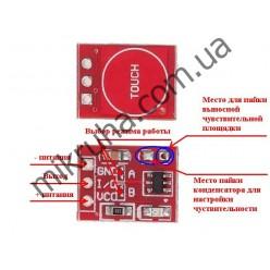 Сенсорный датчик TTP223 (TOUCH KEY)
