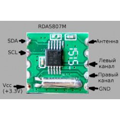 Стерео радио модуль RDA5807M