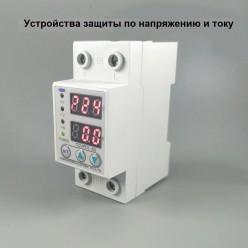 Регулируемое реле защиты REHOBOTH 220-300V 40A
