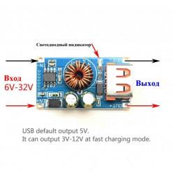 Модуль быстрой зарядки QC3 для мобильных телефонов